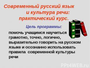 Современный русский язык и культура речи: практический курс. Цель программы: пом