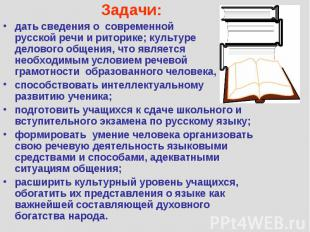 Задачи: дать сведения о современной русской речи и риторике; культуре делового о