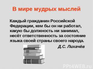 В мире мудрых мыслей Каждый гражданин Российской Федерации, кем бы он ни работал