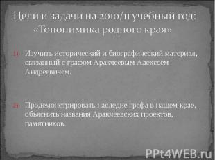 Цели и задачи на 2010/11 учебный год: «Топонимика родного края» Изучить историче