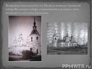Во времена Аракчеева был в с.Медведь возведен Троицкий собор. Фундамент собора,