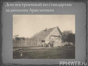 Дом построенный по стандартам заданными Аракчеевым