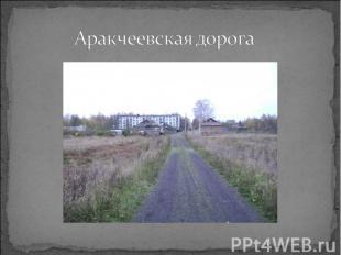 Аракчеевская дорога