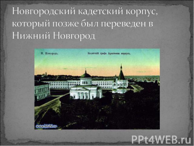 Новгородский кадетский корпус, который позже был переведен в Нижний Новгород