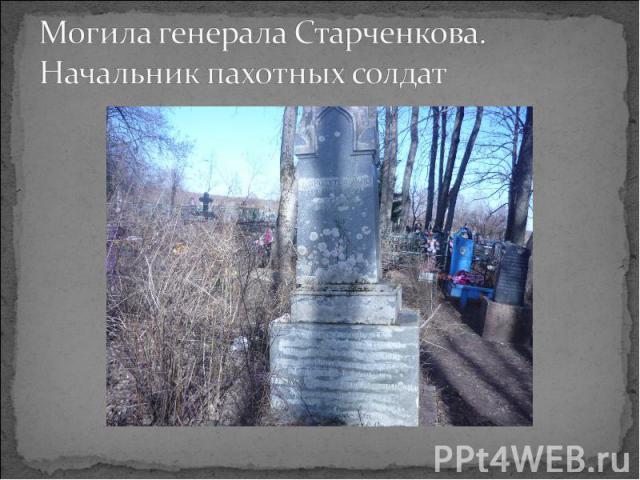 Могила генерала Старченкова. Начальник пахотных солдат