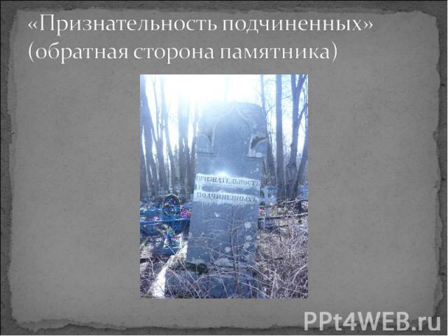 «Признательность подчиненных»(обратная сторона памятника)