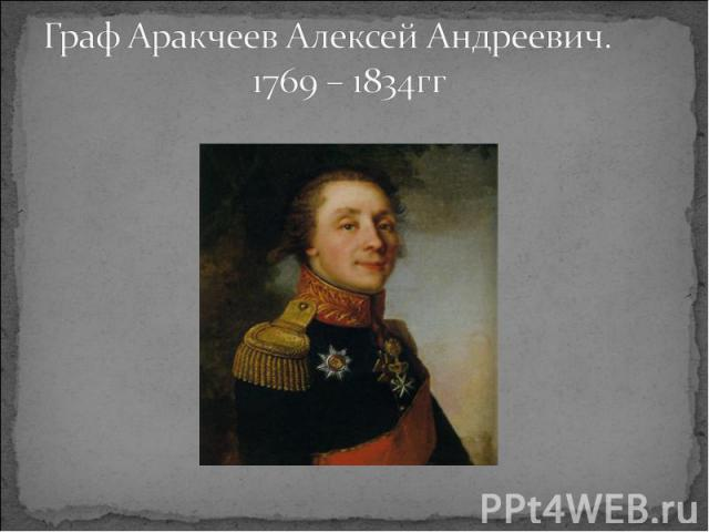 Граф Аракчеев Алексей Андреевич. 1769 – 1834гг