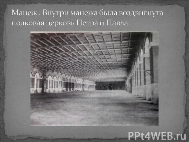 Манеж . Внутри манежа была воздвигнута полковая церковь Петра и Павла