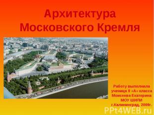 Архитектура Московского Кремля Работу выполнилаученица 9 «А» классаМоисеева Екат