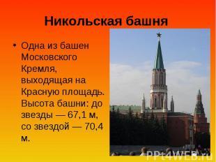 Никольская башня Одна из башен Московского Кремля, выходящая на Красную площадь.