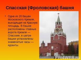 Спасская (Фроловская) башня Одна из 20 башен Московского Кремля, выходящая на Кр