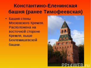 Константино-Еленинская башня (ранее Тимофеевская) Башня стены Московского Кремля