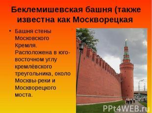 Беклемишевская башня (также известна как Москворецкая Башня стены Московского Кр