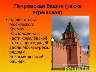 Петровская башня (также Угрешская) Башня стены Московского Кремля. Расположена в