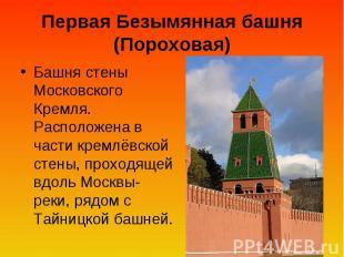 Первая Безымянная башня (Пороховая) Башня стены Московского Кремля. Расположена
