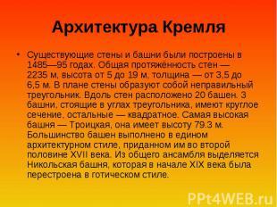 Архитектура Кремля Существующие стены и башни были построены в 1485—95 годах. Об
