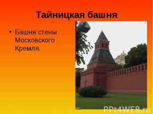 Тайницкая башня Башня стены Московского Кремля.