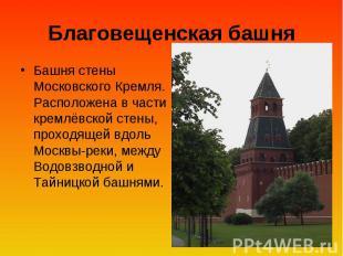 Благовещенская башня Башня стены Московского Кремля. Расположена в части кремлёв