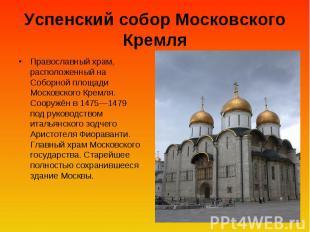 Успенский собор Московского Кремля Православный храм, расположенный на Соборной