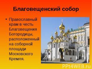 Благовещенский собор Православный храм в честь Благовещения Богородицы, располож