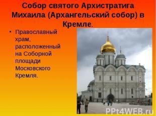 Собор святого Архистратига Михаила (Архангельский собор) в Кремле. Православный