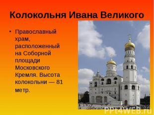 Колокольня Ивана Великого Православный храм, расположенный на Соборной площади М