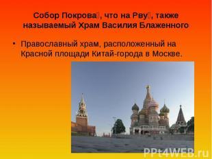 Собор Покрова, что на Рву, также называемый Храм Василия Блаженного Православный