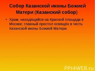 Собор Казанской иконы Божией Матери (Казанский собор) Храм, находящийся на Красн