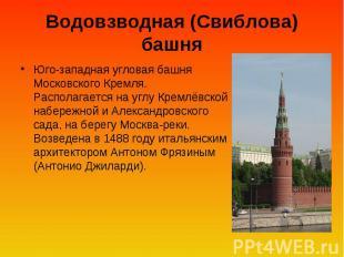 Водовзводная (Свиблова) башня Юго-западная угловая башня Московского Кремля. Рас