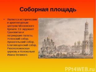 Соборная площадь Является историческим и архитектурным центром Московского Кремл
