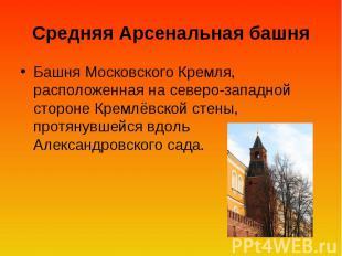 Средняя Арсенальная башня Башня Московского Кремля, расположенная на северо-запа