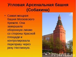 Угловая Арсенальная башня (Собакина) Самая мощная башня Московского Кремля. Она