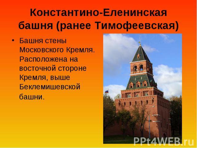 Константино-Еленинская башня (ранее Тимофеевская) Башня стены Московского Кремля. Расположена на восточной стороне Кремля, выше Беклемишевской башни.