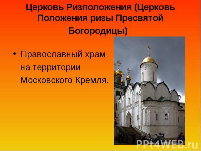Церковь Ризположения (Церковь Положения ризы Пресвятой Богородицы) Православный храм на территории Московского Кремля.