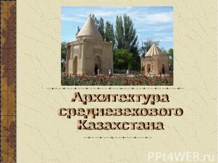 Архитектура средневековогоКазахстана