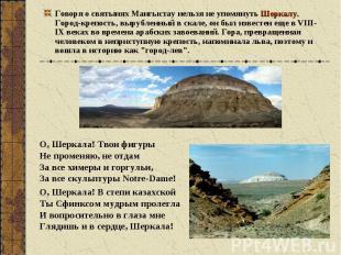 Говоря о святынях Мангыстау нельзя не упомянуть Шеркалу. Город-крепость, вырубле