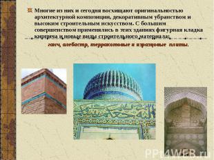 Многие из них и сегодня восхищают оригинальностью архитектурной композиции, деко