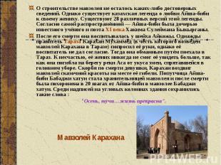 О строительстве мавзолея не осталось каких-либо достоверных сведений. Однако сущ
