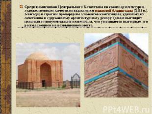Среди памятников Центрального Казахстана по своим архитектурно- художественным к