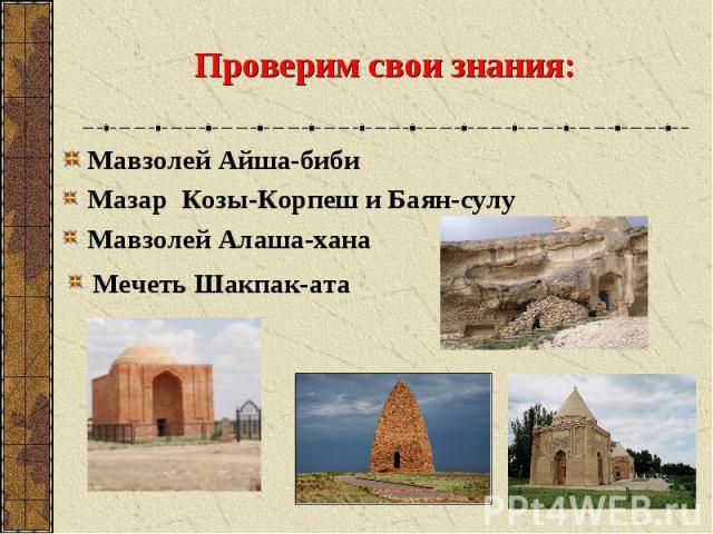 Проверим свои знания: Мавзолей Айша-бибиМазар Козы-Корпеш и Баян-сулуМавзолей Алаша-ханаМечеть Шакпак-ата
