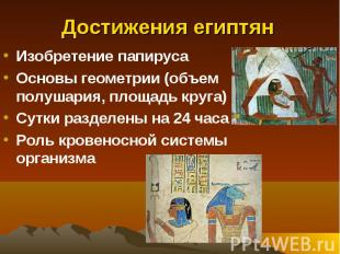 Достижения египтян Изобретение папирусаОсновы геометрии (объем полушария, площад