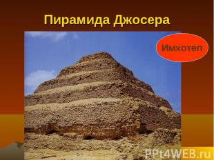 Пирамида Джосера Имхотеп
