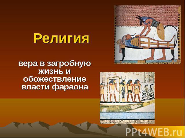 Религия вера в загробную жизнь и обожествление власти фараона