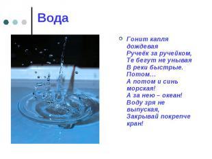 Вода Гонит капля дождевая Ручеёк за ручейком, Те бегут не унывая В реки быстрые.