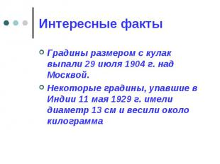Интересные факты Градины размером с кулак выпали 29 июля 1904 г. над Москвой. Не