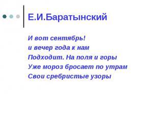 Е.И.Баратынский И вот сентябрь! и вечер года к намПодходит. На поля и горыУже мо