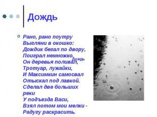 Дождь Рано, рано поутру Выгляни в окошко: Дождик бегал по двору, Поиграл немножк