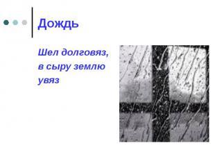 Дождь Шел долговяз,в сыру землюувяз