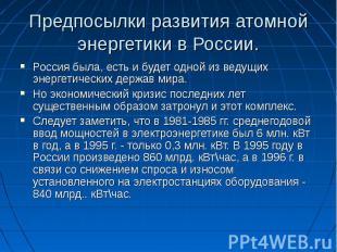 Предпосылки развития атомной энергетики в России. Россия была, есть и будет одно