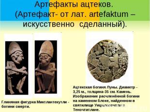 Артефакты ацтеков. (Артефакт- от лат. artefaktum – искусственно сделанный). Глин